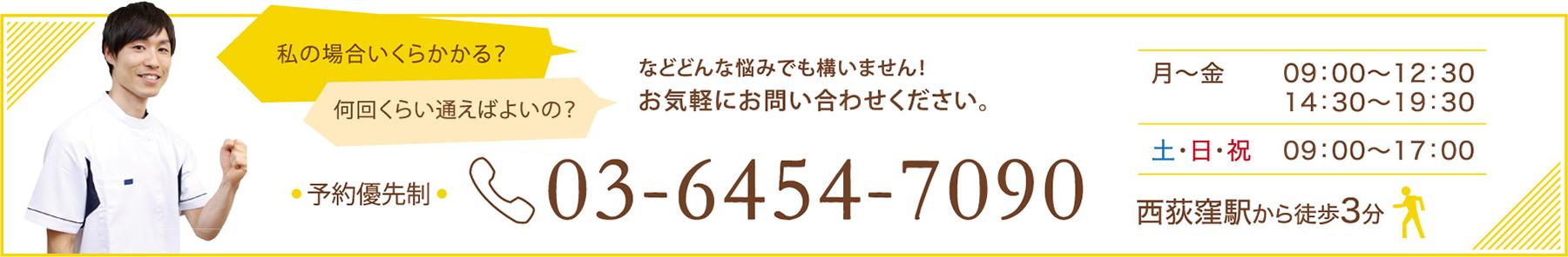 03-6454-7090