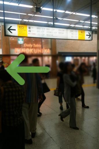 西荻窪駅の改札を出たら北口の方にお進みください。