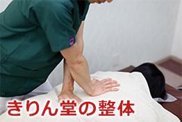 当院の治療法について