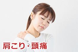 肩こり・頭痛