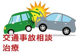 交通事故相談・治療