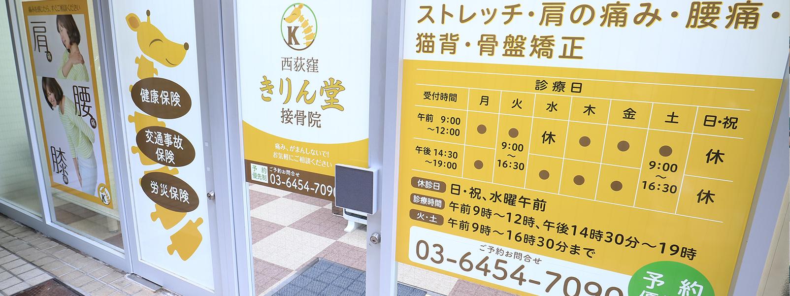 西荻窪で整体なら駅徒歩3分の【西荻窪きりん堂接骨院】