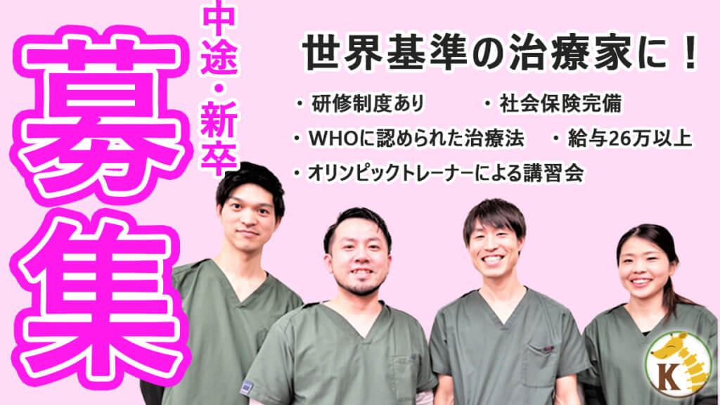 東京都 柔道整復師の求人
